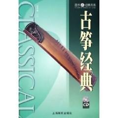 古筝经典(书赠碟)/ Kinh Điển Tranh Cổ (CD2)