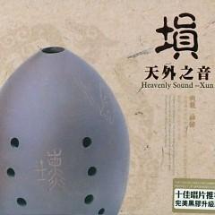 埙•天外之音(黑胶)/ Huân - Thiên Ngoại Chi Âm (Lụa Nâu)