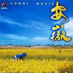 安徽(轻曲妙韵13)/ An Huy (Nhạc Nhẹ Âm Thanh Đẹp 13)