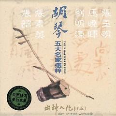 胡琴(五大名家选粹)/ Hồ Cầm (Ngũ Đại Danh Gia Tinh Túy)