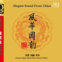 风华国韵(精选)/ Elogant Sound From Chian