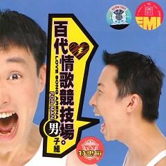 百代情歌竞技场(男子组)/ Cuộc Thi Đấu Tình Ca Trăm Đời (Nam)