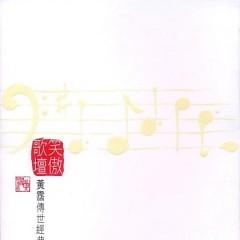 笑傲歌坛(黄霑传世经典)/ Tiếu Ngạo Nhạc Đàn (CD4)