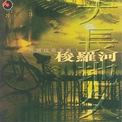 梭罗河(外国民歌金曲1)/ Sông Solo (Nhạc Vàng Dân Ca Nước Ngoài 1)(CD2) - Various Artists