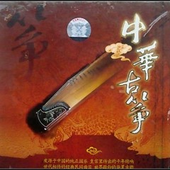 中华古筝/ Trung Hoa Cổ Tranh (CD3)