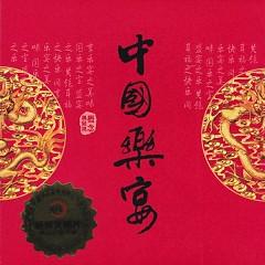 中国乐宴(DSD)/ Nhạc Yến Trung Quốc