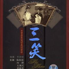 三笑(经典戏曲故事片)/ Tam Tiếu (Kinh Điển Nhạc Kịch)(CD3)