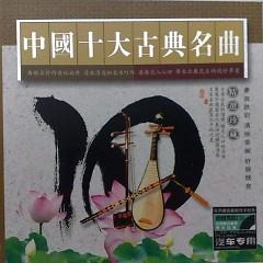 中国十大古典名曲/ Danh Khúc Thập Đại Cổ Điển Trung Quốc (CD4)