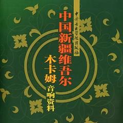 中国新疆维吾尔(木卡姆-音响集萃)/ Trung Quốc Tân Cương Duy Ngộ Nhĩ (CD1)