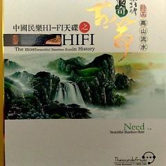 中国民乐HI-FI天碟之古筝传奇/ Âm Nhạc Trung Quốc HIFI Cổ Tranh Truyền Kì (CD1)