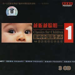 越听越聪明1/ Classics For Children 1 (CD1)