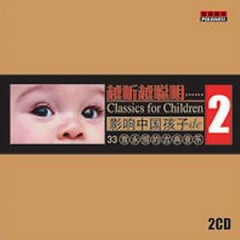 越听越聪明2/ Classics For Children 2 (CD2)