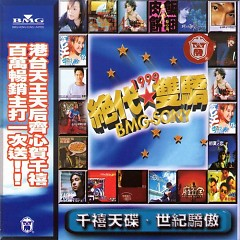 1999绝代★双骄BMG+SONY/ 1999 Tuyệt Đại Song Kiêu BMG+SONY (CD1)