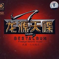 龙源天碟/ BEST ALBUM (CD2)