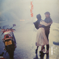 天若有情(电影原声)/ Thiên Nhược Hữu Tình
