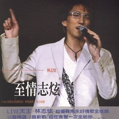至情志炫/ Chí Tình Chí Huyễn (CD2) - Lâm Chí Huyễn