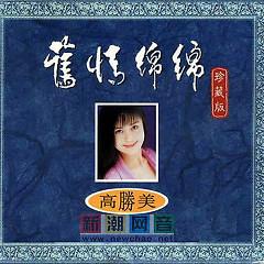 旧情绵绵(珍藏版)/ Tình Cũ Miên Miên (Bản Để Dành)(CD4)