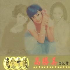 流金十载/ Để Lại Mười Năm