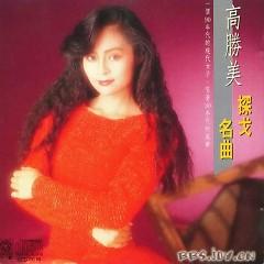 雷射金曲16~酒醉的探戈/ Lôi Xạ Kim Khúc 16- Điệu Tango Nửa Đêm - Cao Thắng Mỹ