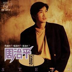 专辑I/ Album 1 - Châu Trị Bình