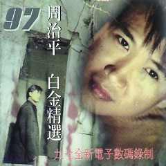 周治平.白金精选/ Châu Trị Bình - Bạch Kim Tinh Tuyển - Châu Trị Bình