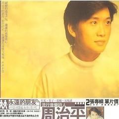 隽永作品集/ Tập Tác Phẩm Sâu Sắc (CD3) - Châu Trị Bình