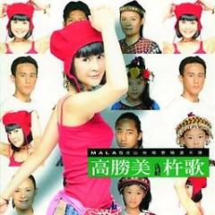 杵歌/ Chử Ca (CD1)