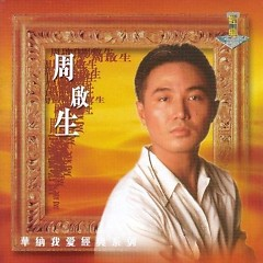 华纳我爱经典系列/ I Love The Classic Series Of Warner (CD3) - Châu Khải Sinh