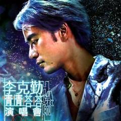 情情塔塔演唱会/ Live Show Tình Ý (CD1)