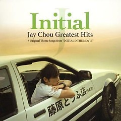 头文字D/ Initial J