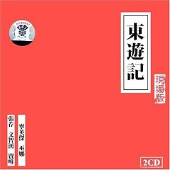 东游记(现场版)/ Đông Du Kí (Live)(CD2) - Đậu Duy