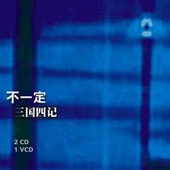 四记/ Tứ Kí
