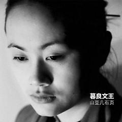 暮良文王-山豆几石页/ Mộ Lương Văn Vương - Sơn Đậu Kỉ Thạch Diệp