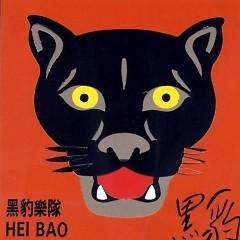 黑豹/ Báo Đen