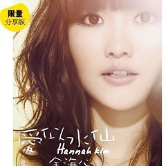 爱似水仙/ Yêu Như Thủy Tiên - Kim Hải Tâm