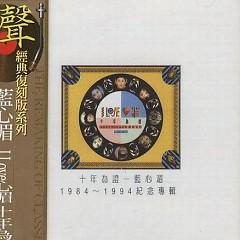 十年为证1984-1994/ Mười Năm Làm Chứng 1984-1994 - Lan Tâm Mi