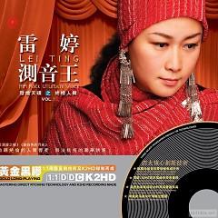 测音王/ Vua Thử Âm (CD1) - Lôi Đình