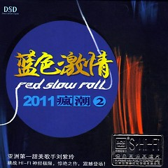 蓝色激情 - 2011疯潮2/ Màu Xanh Dương Kích Tình - 2011 Điên Cuồng 2 - Lưu Tử Linh