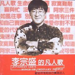 李宗盛的凡人歌/ Jonathan Lee's Songs Of Ordinary People