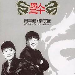 男人三十/ Đàn Ông 30 (CD2)