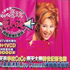 万人迷(演唱会精彩实录)/ Vạn Người Mê (CD2) - Lý Văn