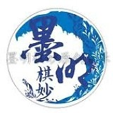 三、四周年纪念合辑/ Tuyển Chọn Kỉ Niệm 3, 4 Năm (CD2) - Mặc Minh Kỳ Diệu