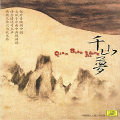 千山梦/ Qian Shan Meng - Mặc Minh Kỳ Diệu