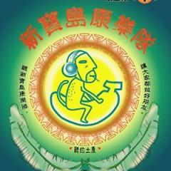 卫生纸7/ Giấy Vệ Sinh 7 - New Formosa Band