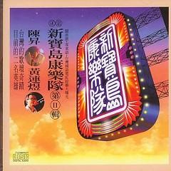 第二辑/ Đĩa Thứ 2 - New Formosa Band