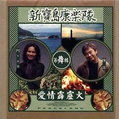 第舞辑•爱情霹雳火/ Phiên Bản Múa, Tình Yêu Sét Lửa - New Formosa Band