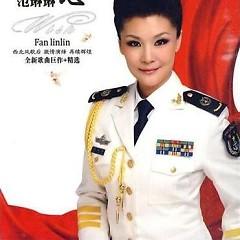 心愿/ Tâm Nguyện (CD3) - Phạm Lâm Lâm