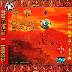 雪域光芒/ Live In Tibet (CD2) - Tề Tần