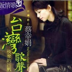 绝版情歌之台湾歌声/ Tuyệt Bản Tình Ca - Tiếng Ca Đài Loan - Thái Hạnh Quyên