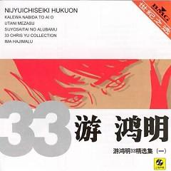 多料金选/ Kim Tuyển Đa Liệu (CD2)